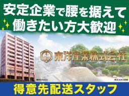 東洋産業(株)