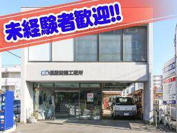 有限会社 遠藤設備工業所
