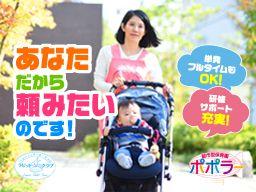 ベビーシッターサービスのラビットクラブ福岡(株式会社タスク・フォース)