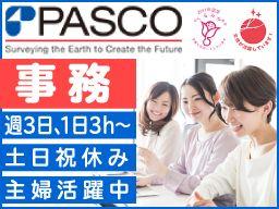 株式会社 パスコ