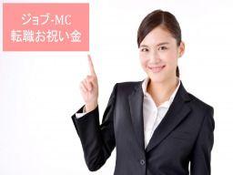 ジョブ‐MC(株式会社 メディケアネット・ジャパン) 就職先モバイルペイメント等電子決済サービス会社
