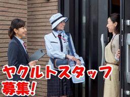 中央福岡ヤクルト販売株式会社 東筑支社