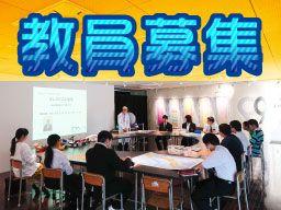 学校法人国際学園 星槎国際高等学校 静岡学習センター