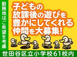 世田谷区役所(児童課)