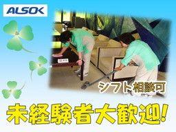 ALSOK福岡 株式会社