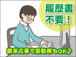 株式会社 テクノ・サービス