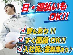株式会社コクエー  新川崎営業所