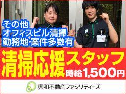 興和不動産ファシリティーズ 株式会社 ■総合ビルメンテナンス業
