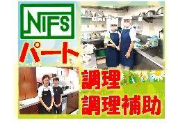 株式会社 ニフス 人事課