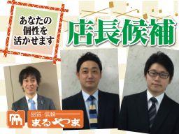 株式会社まるやま 竹ノ塚・埼玉東部・群馬・栃木グループ