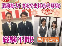 株式会社まるやま 埼玉・東京北グループ