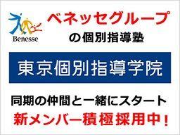 東京個別指導学院(ベネッセグループ)  西新教室