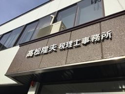 高松隆夫税理士事務所