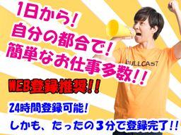 株式会社 フルキャスト 埼玉支社 埼玉東営業部/BJ0307F-AA