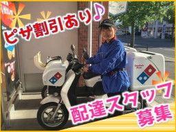 ドミノ・ピザ 姪浜店
