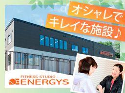 FITNESS STUDIO ENERGYS(フィットネス スタジオ エナジス)