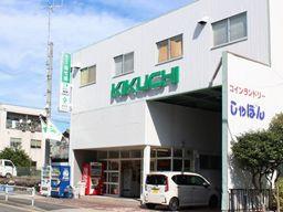 株式会社菊地組