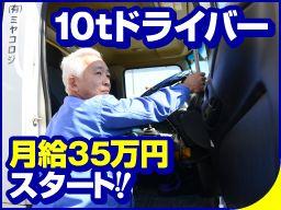 有限会社ミヤコロジ 埼玉営業所