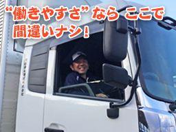 関西倉本運送株式会社 <関東営業所>