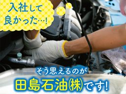 田島石油 株式会社
