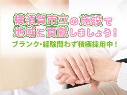 社会福祉法人 横須賀市社会福祉事業団