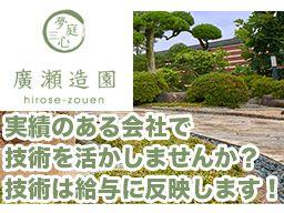 (有) 廣瀬造園