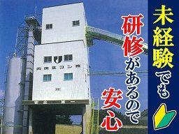 内田生コン 株式会社