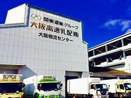 大阪高速乳配株式会社