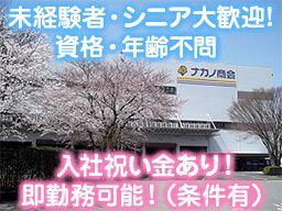 株式会社 ナカノ商会 柏支店