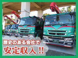 株式会社 細田重機運輸 配車センター