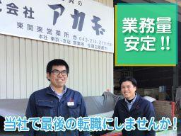 株式会社 アカギ東関東営業所