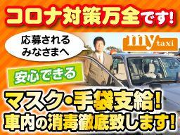 myタクシーグループ(丸十タクシー、船橋タクシー、八幡交通、千葉タクシー、ニュー千都タクシー、浦安タクシー、勝田台交通)