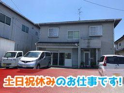 和田機工 株式会社