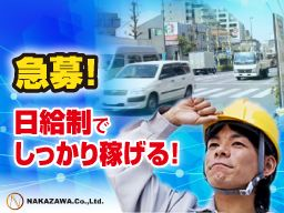 中沢建設株式会社