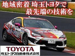 埼玉トヨタ自動車株式会社
