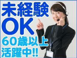 株式会社フルキャストシニアワークス/BJ0627V-1I