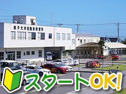 銚子大洋自動車教習所