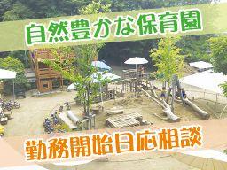 社会福祉法人 共に生きる会 川和保育園