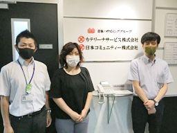 日本コミュニティー株式会社