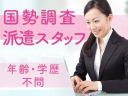 株式会社 日本サポートサービス