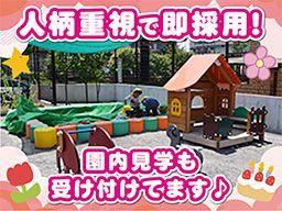 かりん保育園