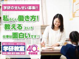 (株)学研エデュケーショナル 横浜南事務局