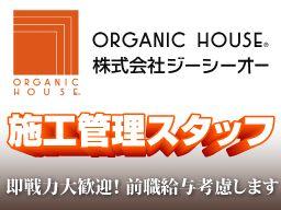 ORGANIC HOUSE 株式会社ジーシーオー