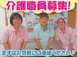 社会福祉法人 幸光福祉会 特別養護老人ホーム さち