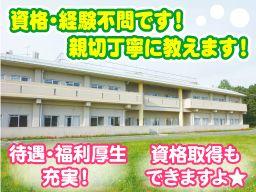 社会福祉法人いずみ会(障害者支援施設) 袖ケ浦学園