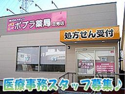 株式会社日本アポック 薬局アポック三芳店