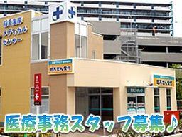 株式会社日本アポック 薬局アポック稲毛海岸店