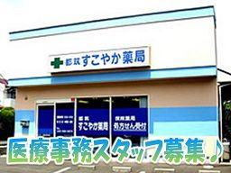 株式会社日本アポック 都筑すこやか薬局