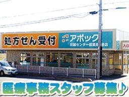 株式会社日本アポック アポック川越センター前薬局1号店