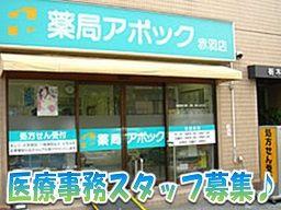 株式会社日本アポック 薬局アポック赤羽店